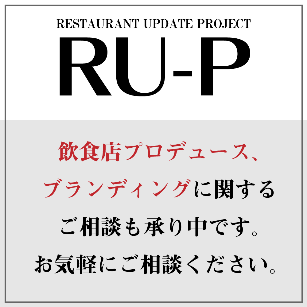 飲食店プロデュース「ループ」